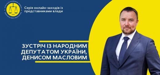 11 лютого відбудеться онлайн-зустріч із нардепом Денисом Масловим