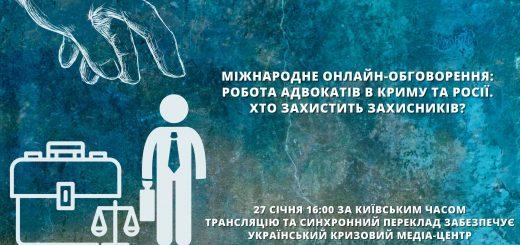 27 січня пройде міжнародне онлайн-обговорення: робота адвокатів в Криму та Росії. Хто захистить захисників?
