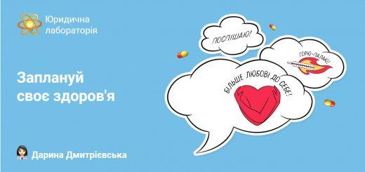 Заплануй своє здоров'я: зустріч з лікаркою Дариною Дмитрієвською