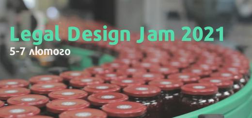 З 5 по 7 лютого в онлайн форматі пройде Legal Design Jam 2021
