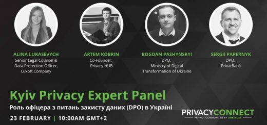 23 лютого пройде дискусія про роль DPO в Україні