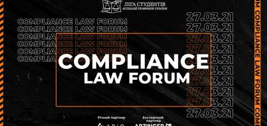 27-28 березня відбудеться онлайн-подія Compliance Law Forum