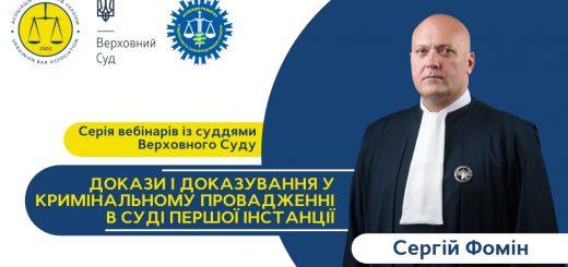 25 березня відбудеться онлайн-зустріч з суддею ККС ВСУ Сергієм Фоміним
