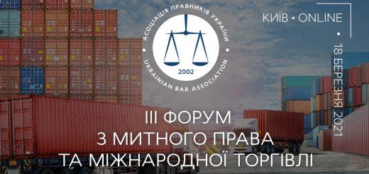 18 березня відбудеться IIІ Форум з митного права та міжнародної торгівлі