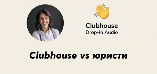 Clubhouse: що воно таке та чи потрібно юристам туди йти?