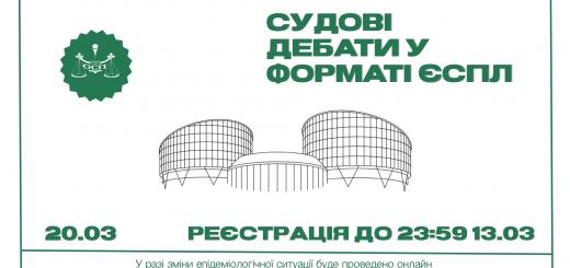 20 березня у Львові пройдуть дебати у форматі ЄСПЛ