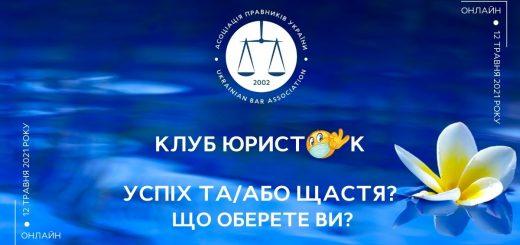 12 травня пройде Клуб юристОК