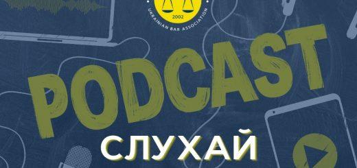 Асоціація правників України запускає серію подкастів на аудіоплатформах