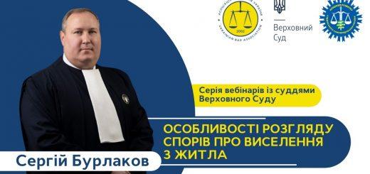 22 квітня відбудеться онлайн-зустріч з суддею КЦС ВС Сергієм Бурлаковим