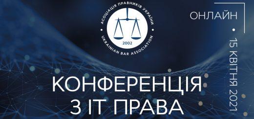 15 квітня пройде V Конференція з ІТ права