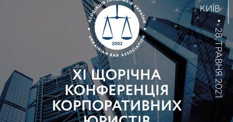 28 травня відбудеться XI Щорічна конференція корпоративних юристів (юрисконсультів)