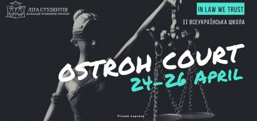 24 та 26 квітня відбудеться дводенний захід Ostroh Court