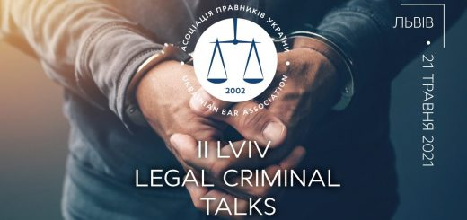 21 травня пройде II Lviv Legal Criminal Talks