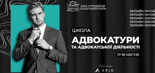 17-18 квітня відбудеться Школа з адвокатури та адвокатської діяльності