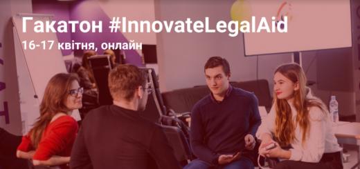 16-17 квітня пройде онлайн-гакатон #InnovateLegalAid