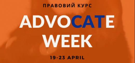 19-23 квітня пройде захід AdvoCATe Week