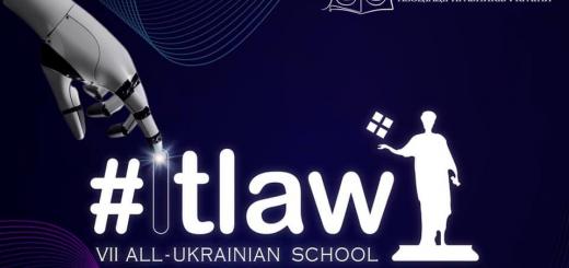 14-16 травня пройде VII Всеукраїнська школа з IT- та Інтернет-права