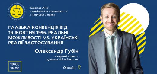 19 траня пройде вебінар «Гаазька Конвенція від 1996 року. Реальні можливості vs. Українські реалії застосування»