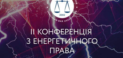 11 червня пройде II Конференція з енергетичного права