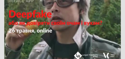 26 травня пройде онлайн-подія «Deepfake або як довіряти своїм очам і вухам?»