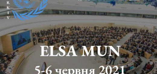 5-6 червня пройде всеукраїнський захід — Модель ООН