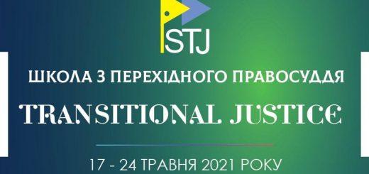 17-24 травня в онлайні пройде міжнародна школа з перехідного правосуддя