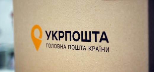 «Укрпошта» вирішила придбати власний банк та вже шукає оцінювача