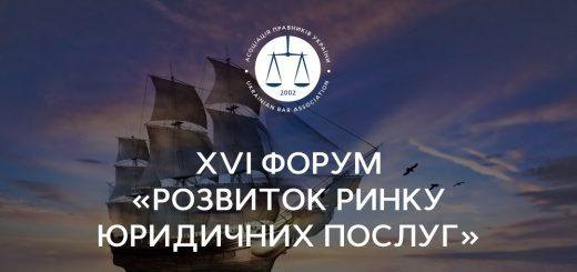 17-18 червня пройде XVI Форум «Ринок розвитку юридичних послуг»