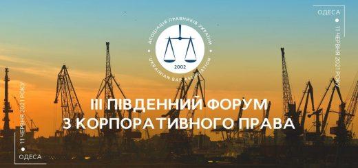 11 червня пройде ІІІ Південний форум з корпоративного права