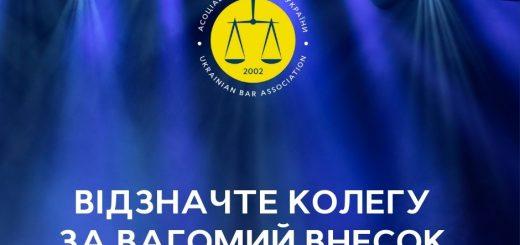 Розпочався відбір кандидатів на Відзнаку «За вагомий внесок у розвиток АПУ»