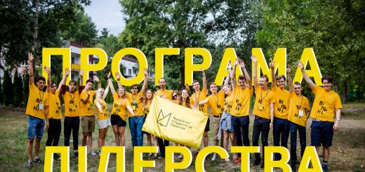 19-24 серпня пройде у форматі фестивалю Програма Лідерства 2021