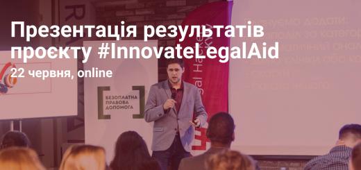 22 червня відбудеться захід-презентація результатів проєкту #InnovateLegalAid