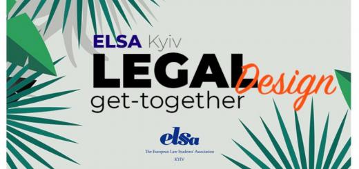 11-13 червня відбудеться Legal design get-together