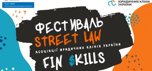 До 25 червня триває подача робіт для конкурсу Street Law «FIN $KILLS»