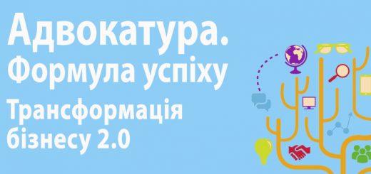 9 вересня пройде Форум «Адвокатура. Формула успіху. Трансформація бізнесу 2.0»