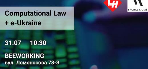 31 липня пройде фестиваль Computational Law + e-Ukraine