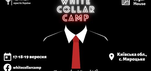 17-19 вересня пройде White-collar Camp 2021