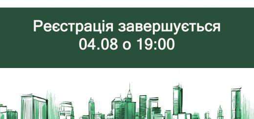 4 серпня завершується реєстрація на Форум ААУ «A2B: Banking & Compliance»