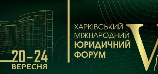 З 20 по 24 вересня пройде V Харківський міжнародний юридичний форум