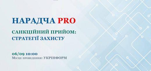 6 вересня пройде захід НАРАДЧА PRO на тему «Санкційний прийом: стратегії захисту»