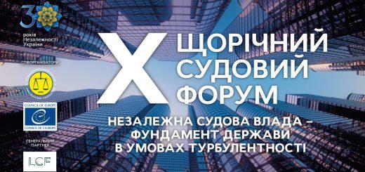 30 вересня-1 жовтня пройде X Щорічний судовий форум