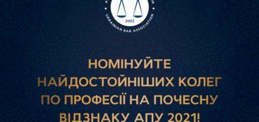 До 10 вересня триватиме подача кандидатур на почесну відзнаку АПУ «За честь та професійну гідність»