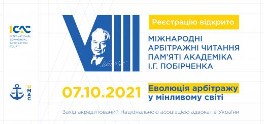 7 жовтня відбудеться захід VIII Міжнародних арбітражних читань пам'яті академіка І.Г. Побірченка