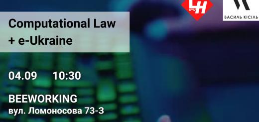 4 вересня пройде фестиваль Computational Law + e-Ukraine