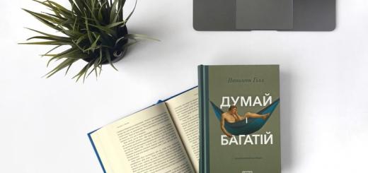 Підбірка книжок про гроші, які допоможуть розібратися в фінансах та економіці