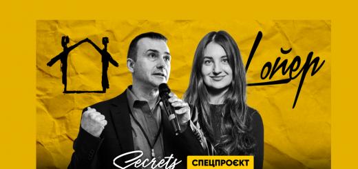 Спецпроєкт Lойер's Secrets: гість Сергій Буров