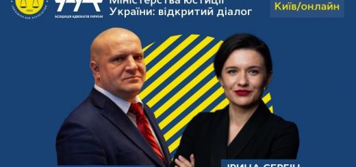 27 жовтня пройде круглий cтіл «Робота Дисциплінарної комісії арбітражних керуючих Міністерства юстиції України: відкритий діалог»